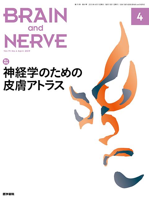 BRAIN and NERVE Vol.71 No.4(増大号)