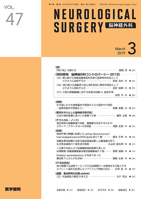 脳神経外科 Vol.47 No.3