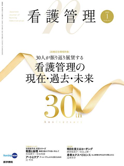 看護管理 Vol.30 No.1