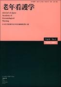 老年看護学 Vol.8 No.1