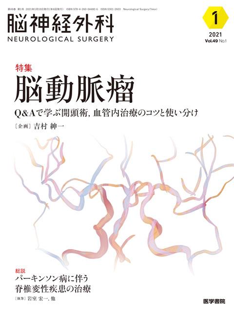 脳神経外科 Vol.49 No.1