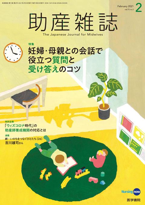 助産雑誌 Vol.75 No.2