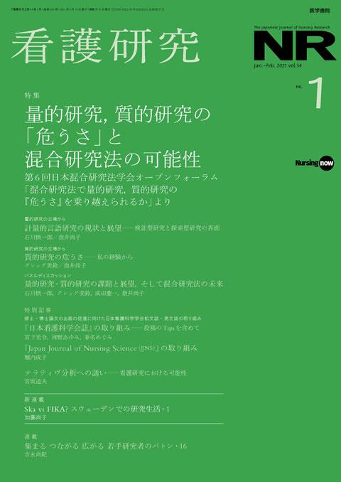 看護研究 Vol.54 No.1