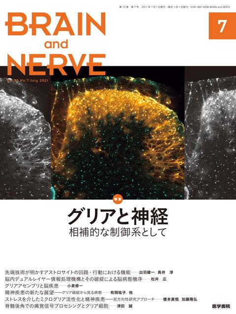 BRAIN and NERVE Vol.73 No.7