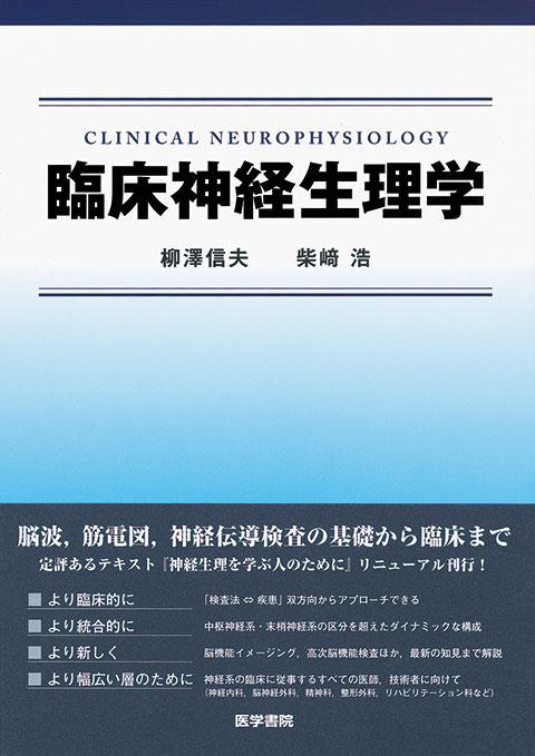 臨床神経生理学