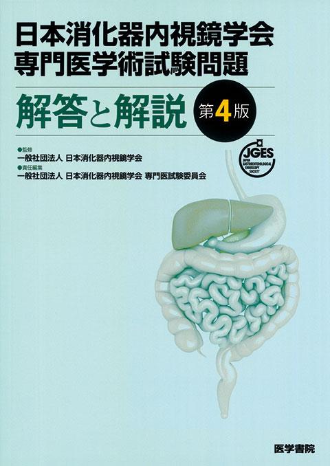 日本消化器内視鏡学会専門医学術試験問題 解答と解説 第4版