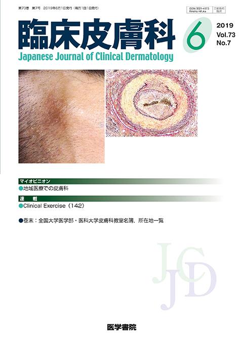臨床皮膚科 Vol.73 No.7
