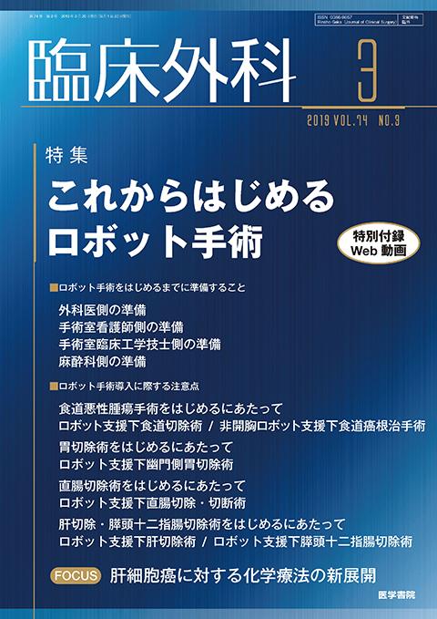 臨床外科 Vol.74 No.3