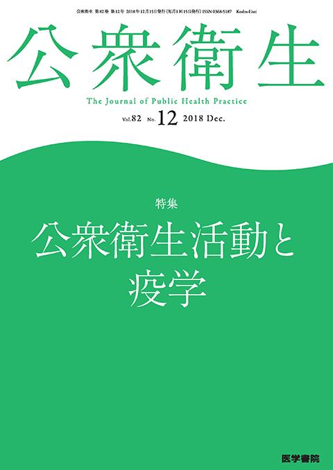 公衆衛生 Vol.82 No.12