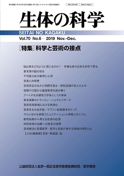 生体の科学 Vol.70 No.6
