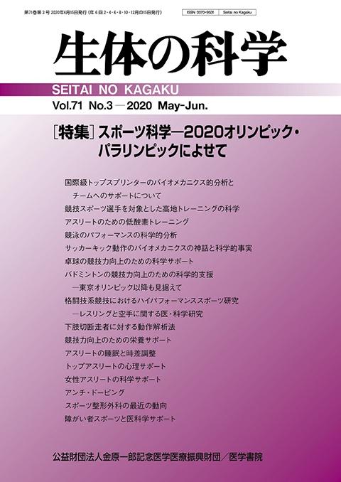 生体の科学 Vol.71 No.3