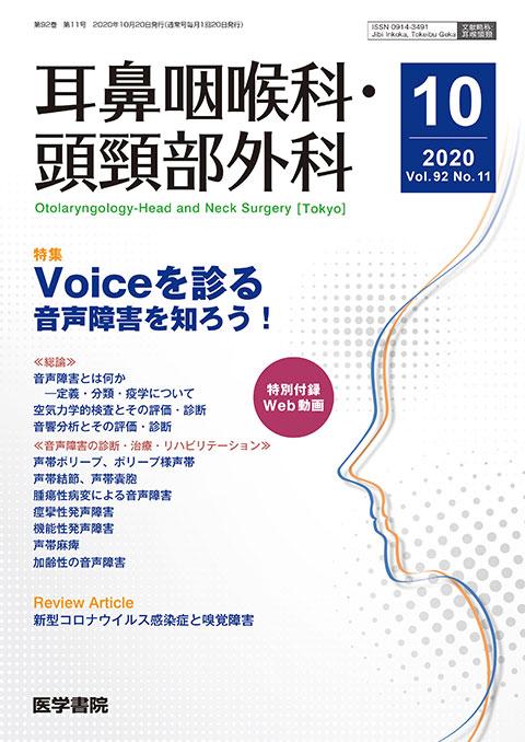 耳鼻咽喉科・頭頸部外科 Vol.92 No.11