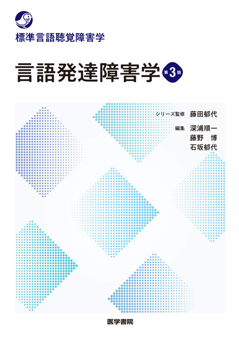 言語発達障害学 第3版