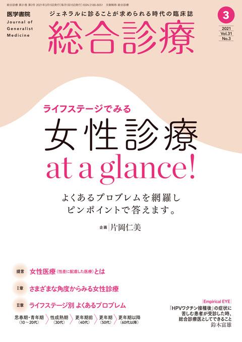 総合診療 Vol.31 No.3