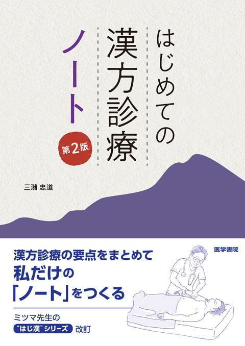 はじめての漢方診療 ノート 第2版