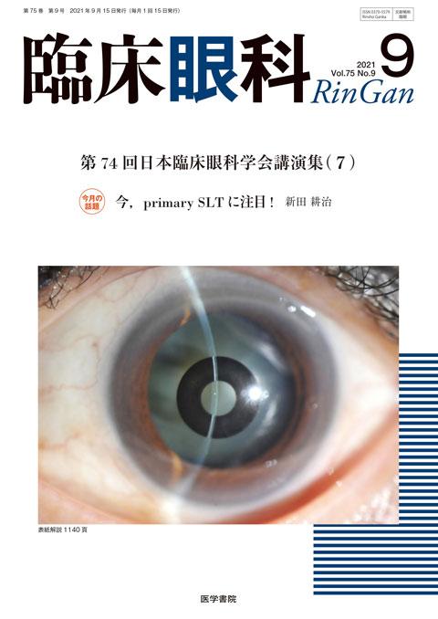 臨床眼科 Vol.75 No.9