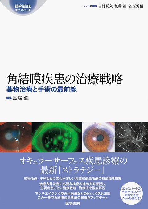 角結膜疾患の治療戦略