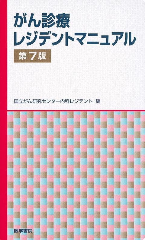 がん診療レジデントマニュアル 第7版