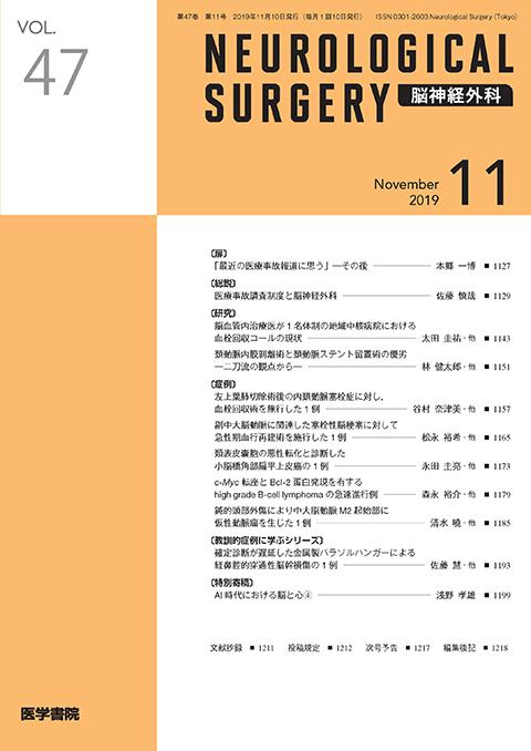 脳神経外科 Vol.47 No.11