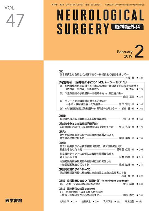 脳神経外科 Vol.47 No.2