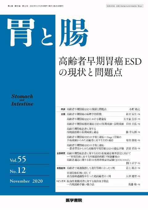 胃と腸 Vol.55 No.12