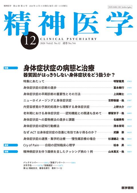 精神医学 Vol.62 No.12