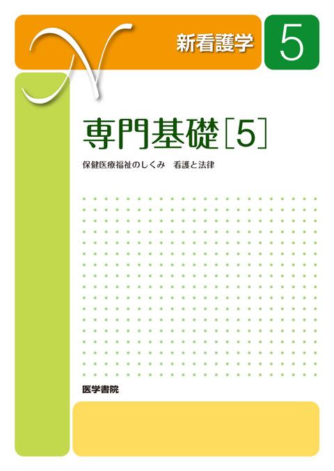 専門基礎[5] 第21版