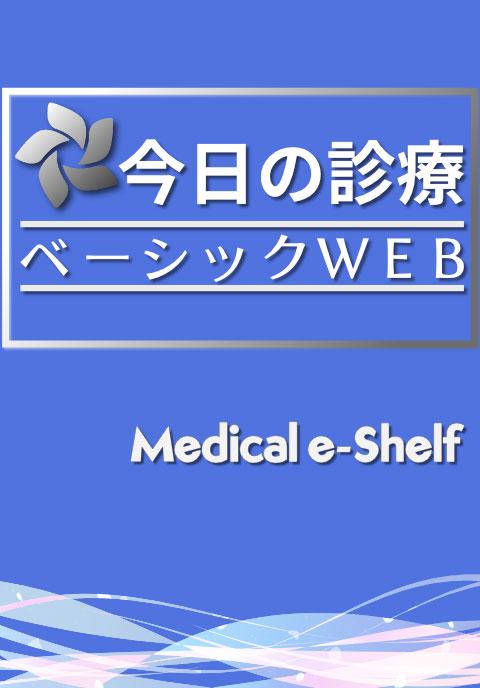 今日の診療ベーシックWEB Medical e-Shelf/個人
