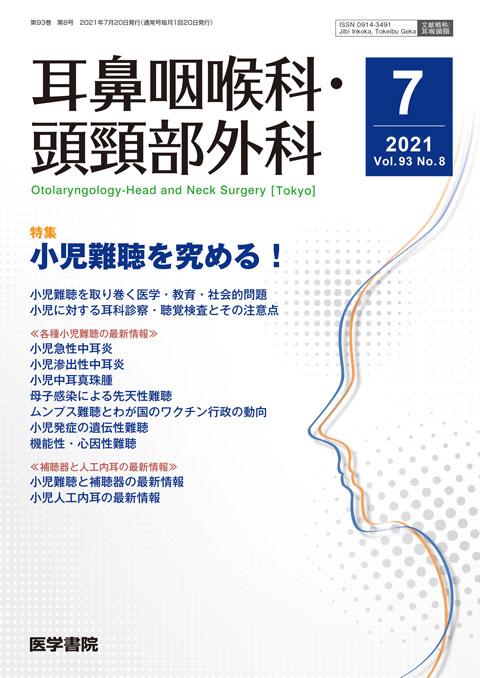 耳鼻咽喉科・頭頸部外科 Vol.93 No.8