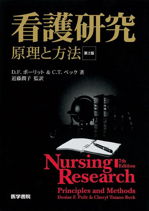 看護研究 第2版
