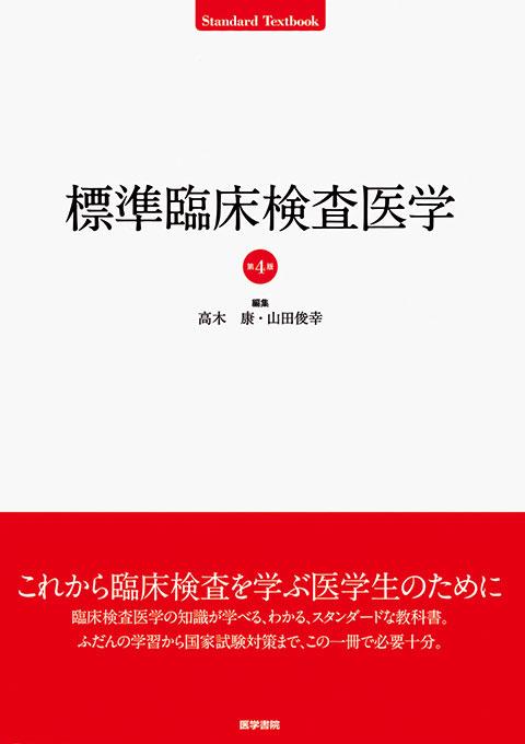 標準臨床検査医学 第4版