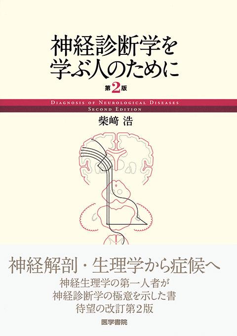 神経診断学を学ぶ人のために 第2版