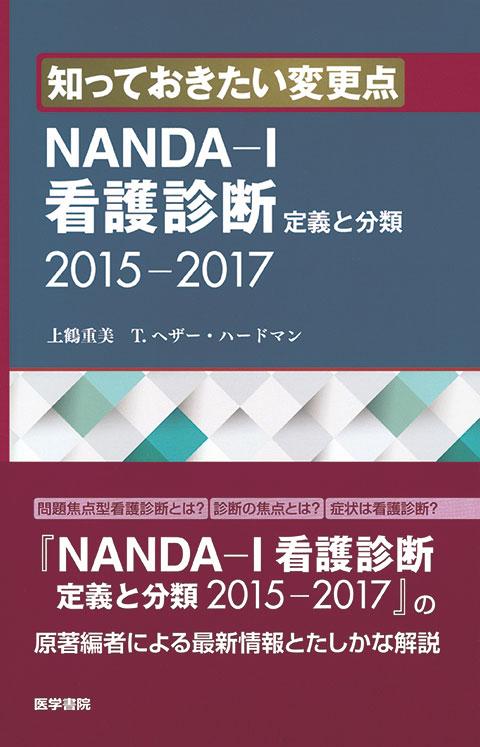 知っておきたい変更点 NANDA-I看護診断 定義と分類 2015-2017