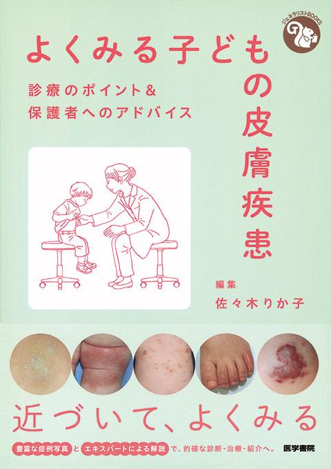 よくみる子どもの皮膚疾患