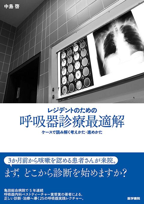 レジデントのための呼吸器診療最適解