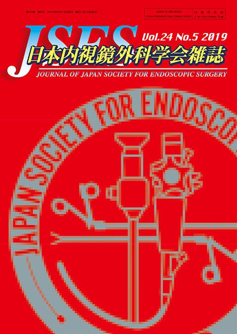 日本内視鏡外科学会雑誌 Vol.24 No.5