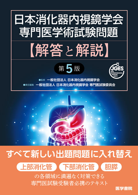 日本消化器内視鏡学会専門医学術試験問題 解答と解説 第5版
