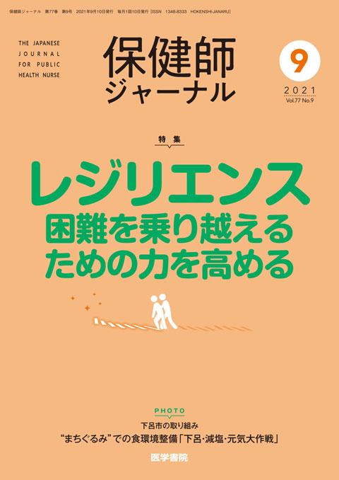 保健師ジャーナル Vol.77 No.9