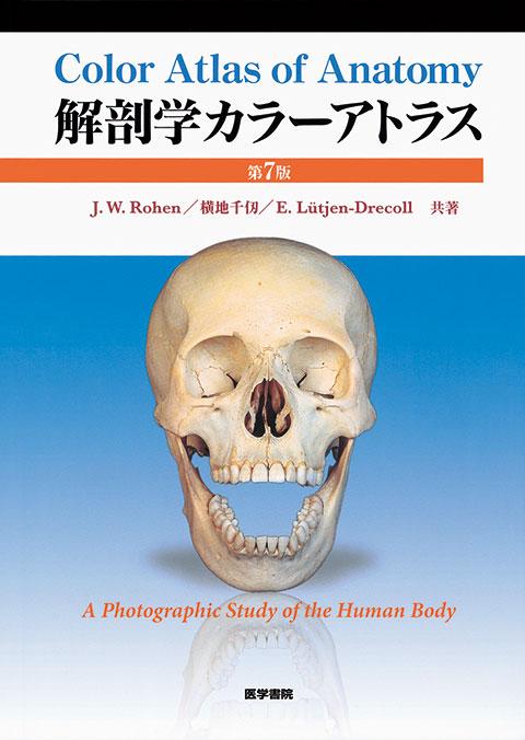 解剖学カラーアトラス 第7版