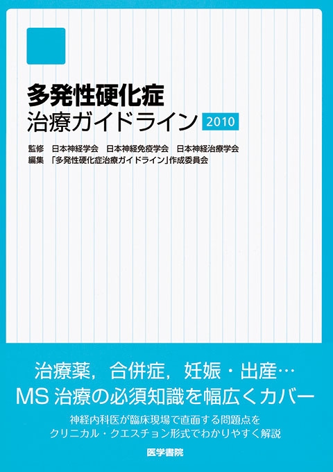 多発性硬化症治療ガイドライン2010