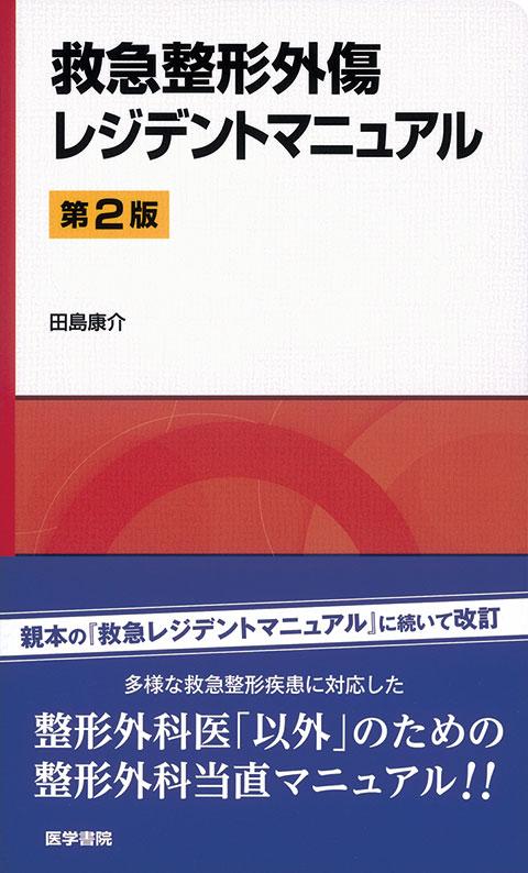 救急整形外傷レジデントマニュアル 第2版
