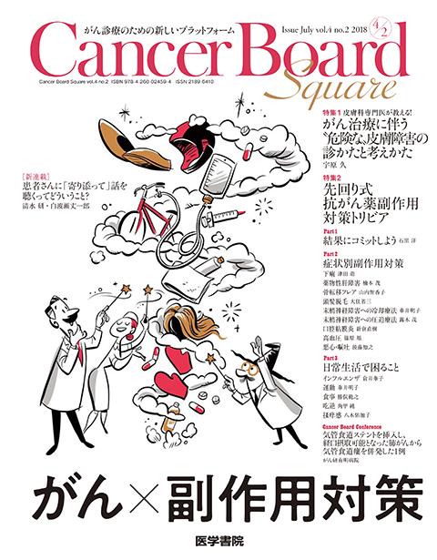 Cancer Board Square Vol.4 No.2