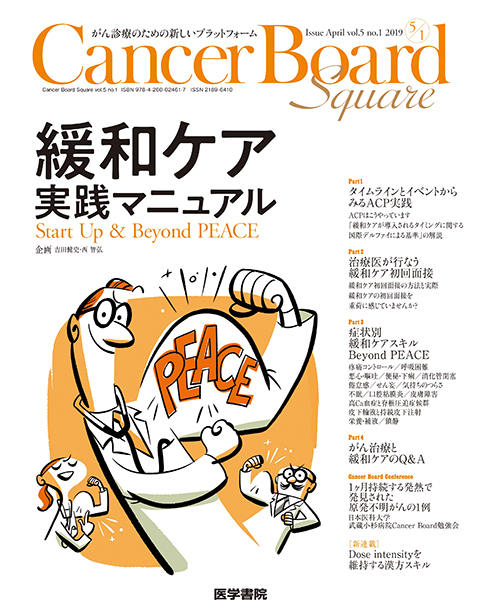 Cancer Board Square Vol.5 No.1