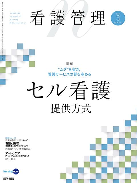 看護管理 Vol.30 No.3