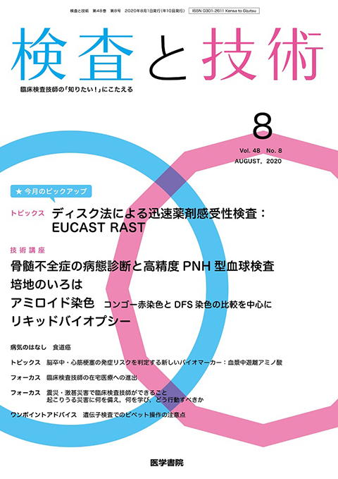 検査と技術 Vol.48 No.8