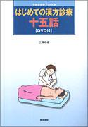 はじめての漢方診療 十五話[DVD付]