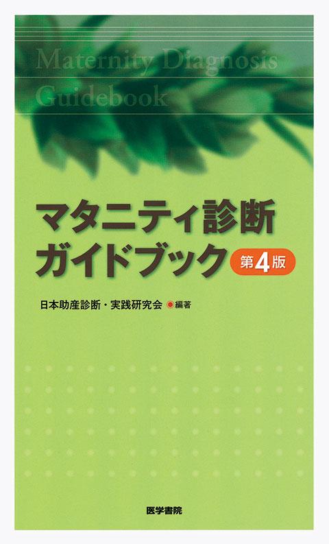 マタニティ診断ガイドブック 第4版