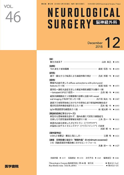 脳神経外科 Vol.46 No.12