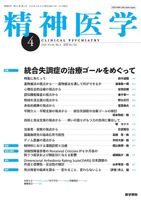 精神医学 Vol.61 No.4