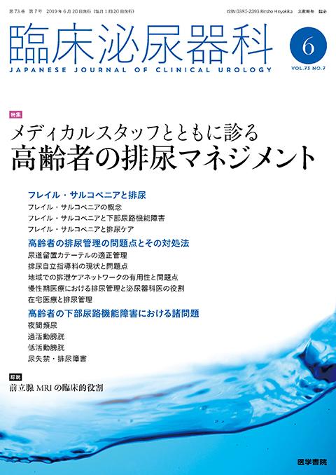 臨床泌尿器科 Vol.73 No.7